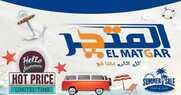 عروض المتجر هايبر ماركت في مصر مجلة جديدة