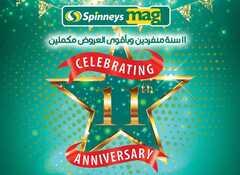 عروض سبينس مصر لهذا الاسبوع عروض جديدة