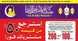 ansar mall offers