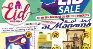 al manama hypermarket offers weekend