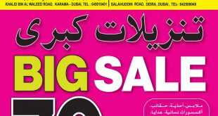 ansar mall uae promotion