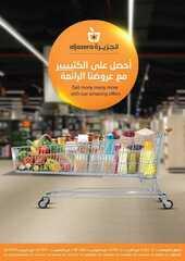 عروض أسواق الجزيرة الأسبوعية 3 شعبان 1439 عروض رمضان