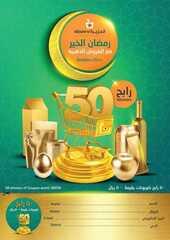 عروض أسواق الجزيرة الأسبوعية 24 شعبان 1439 أقوى عروض رمضان