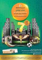 عروض أسواق الجزيرة الأسبوعية 1 رمضان 1439 عروض رمضان المنافسة