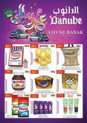 2e15b30be عروض الدانوب جده الاسبوعية 28 رمضان 1439 أفضل عروض عيد الفطر الموافق ...