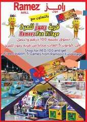 رامز مول الشارقة – ramez mall