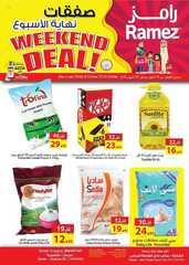 رامز مول الشارقة / رامز للتسوق – عجمان صفقات نهاية الاسبوع