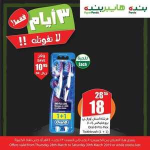fcf1d5a10 عروض بنده وهايبر بنده الأسبوعية 21 رجب 1440 الموافق 28 مارس 2019 ...
