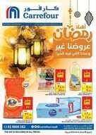 عروض كارفور السعودية الأسبوعية 3 رمضان 1440 الموافق 8 مايو 2019