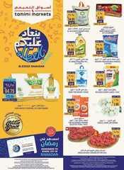 عروض التميمي الرياض الأسبوعية 4 رمضان 1440 الموافق 9 مايو 2019