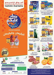 عروض التميمي الرياض الأسبوعية 11 رمضان 1440 الموافق 16 مايو 2019 أحدث العروض المنافسة