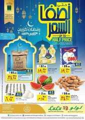 عروض لولو جدة و تبوك الأسبوعية 17 رمضان 1440 الموافق 22 مايو 2019 أقوى العروض المنافسة
