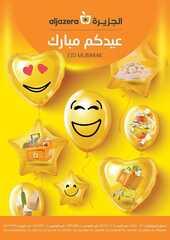 عروض أسواق الجزيرة الأسبوعية 25 رمضان 1440 الموافق 30  مايو 2019 أحدث العروض الحصرية