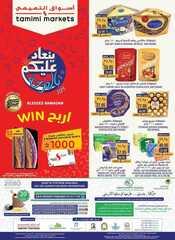 عروض التميمي الرياض الأسبوعية 25 رمضان 1440 الموافق 30 مايو 2019