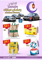 عروض الدانوب الرياض 10 رمضان 1440 الموافق 15 مايو 2019 أقوى العروض الأسبوعية