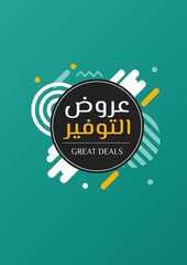 عروض كارفور السعودية الأسبوعية 8 شوال 1440 الموافق 12 يونيو 2019