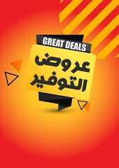 عروض كارفور السعودية الأسبوعية 30 شوال 1440 الموافق 3 يوليو 2019 أجدد العروض الحصرية