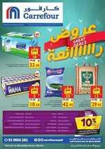 عروض كارفور السعودية الأسبوعية 28 ذو القعدة 1440 الموافق 31 يوليو 2019 أجدد عروض أقل الأسعار