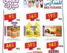 عروض الدانوب الرياض الأسبوعية 13 ذي الحجة 1440 الموافق 14 أغسطس 2019
