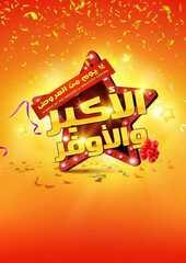 عروض كارفور السعودية الأسبوعية 26 محرم 1441 الموافق 25 سبتمبر 2019