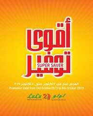 عروض لولو الرياض الأسبوعية 3 صفر 1441 الموافق 2 أكتوبر 2019