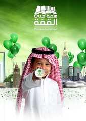 عروض كارفور السعودية الأسبوعية 19 محرم 1441 الموافق 18 سبتمبر 2019