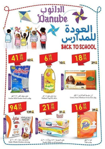 عروض الدانوب الرياض الأسبوعية 4 محرم 1441 الموافق 4 سبتمبر 2019