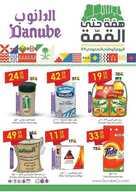 عروض الدانوب الرياض الأسبوعية 19 محرم 1441 الموافق 18 سبتمبر 2019