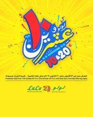 عروض لولو الرياض اليوم 13 أكتوبر 2019
