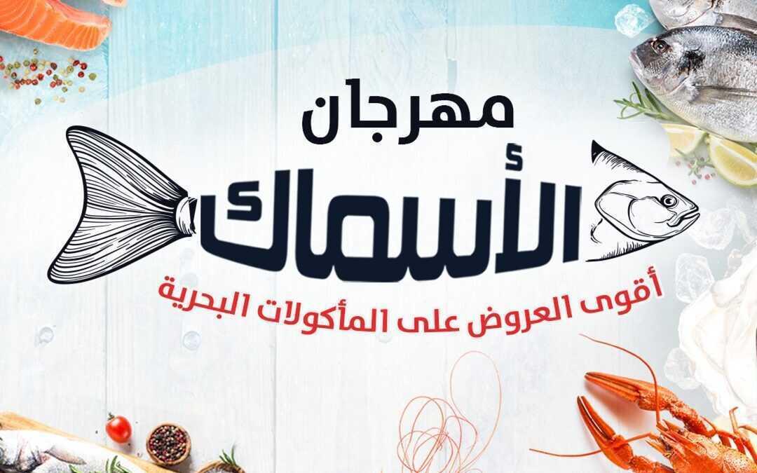 عروض بنده و هايبر بنده مهرجان الاسماك 15 جمادى الثاني 1442 الموافق 28 يناير 2021 + عروض الاسبوع