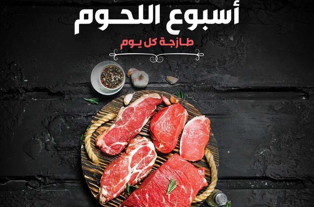 عروض بنده وهايبر بنده مهرجان اللحوم 7 جمادى الثاني 1442 الموافق 21 يناير 2021 + عروض الاسبوع