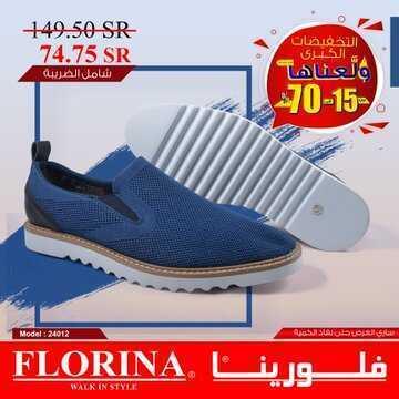 عروض شركة فلورينا : 20 يناير 2021 الموافق 6 جمادى الثاني 1442