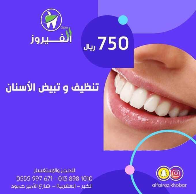 عروض عيادات الفيروز لطب الأسنان : 26 يناير 2021 الموافق 13 جمادى الثاني 1442