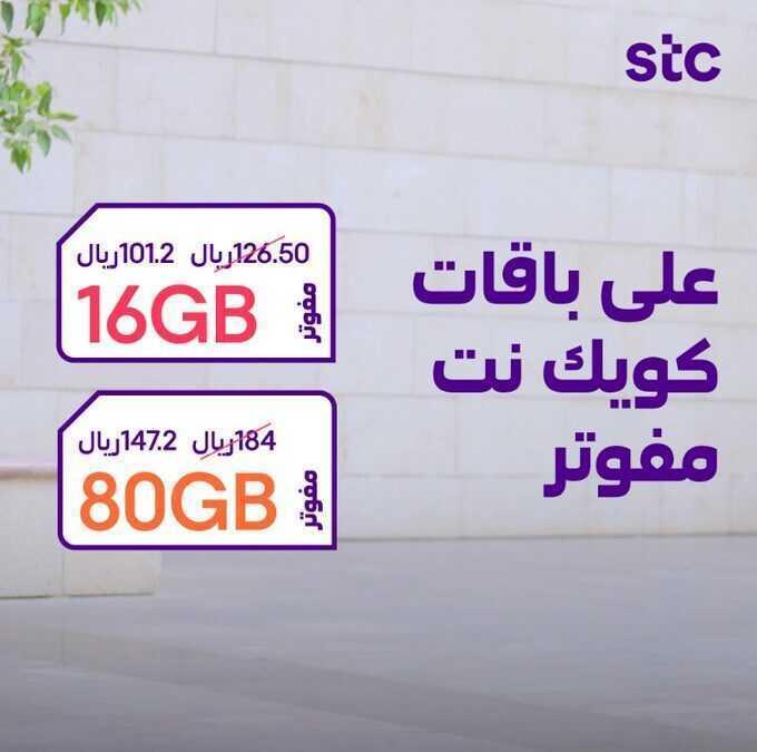 عروض stc السعودية : 31 يناير 2021 الموافق 18 جمادى الثاني 1442