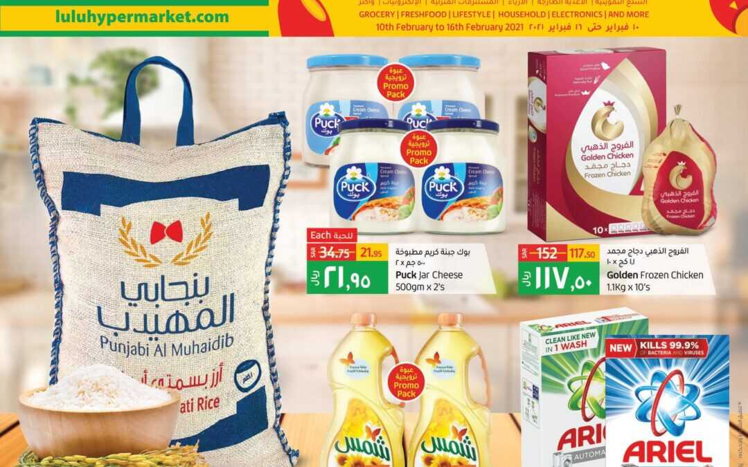 عروض لولو الرياض الاسبوعية 28 جمادى الثاني 1442 الموافق 10 فبراير 2021