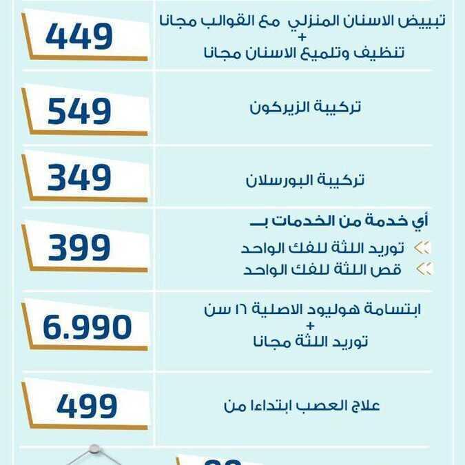 عروض عيادات الدار البيضاء : 2 فبراير 2021 الموافق 20 جمادى الثاني 1442