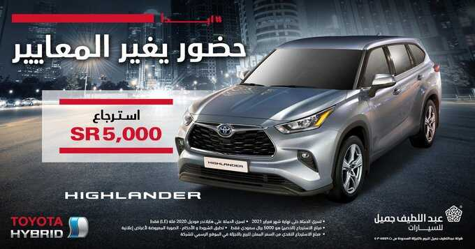 عروض شركة تويوتا السعودية للسيارات : 4 فبراير 2021 الموافق 22 جمادى الثاني 1442