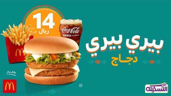 عروض ماكدونالدز السعودية : 7 فبراير 2021 الموافق 25 جمادى الثاني 1442