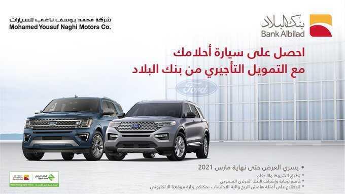 عروض البنك الأهلي التجاري للسيارات : 24 فبراير 2021 الموافق 12 رجب 1442