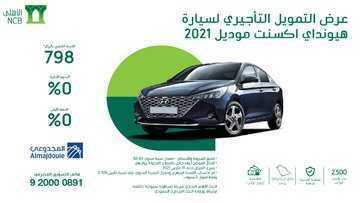 عروض البنك الأهلي التجاري للسيارات : 16 فبراير 2021 الموافق 4 رجب 1442