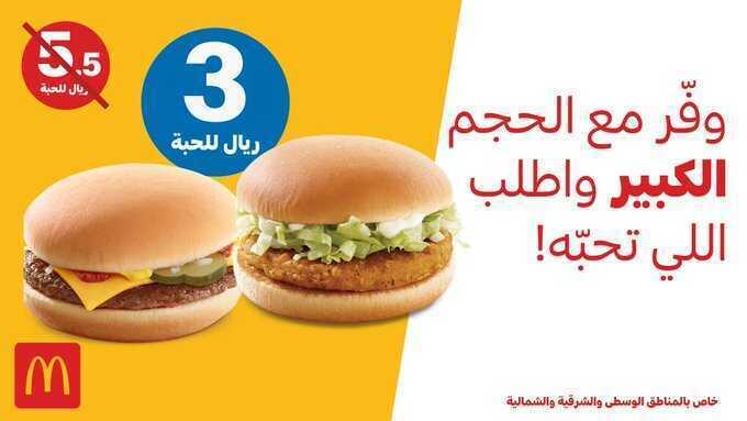 عروض ماكدونالدز السعودية : 20 فبراير 2021 الموافق 8 رجب 1442