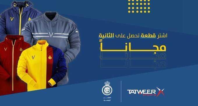 عروض متجر نادي النصر : 25 فبراير 2021 الموافق 13 رجب 1442