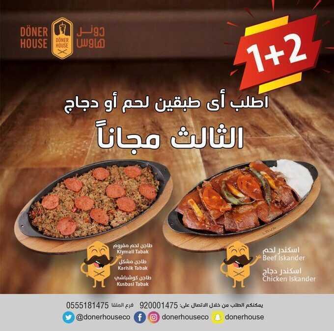 عروض مطعم دونر هاوس : 27 فبراير 2021 الموافق 15 رجب 1442