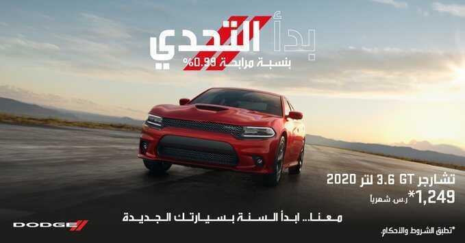 عروض شركة دودج السعودية : 2 فبراير 2021 الموافق 20 جمادى الثاني 1442