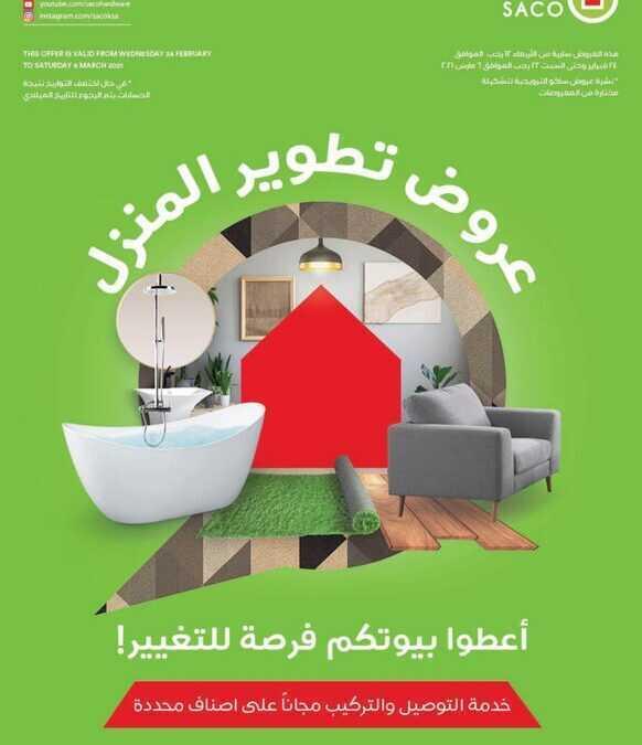 عروض ساكو لأدوات المنزل 12 رجب 1442 الموافق 24 فبراير 2021 عروض تطوير المنزل
