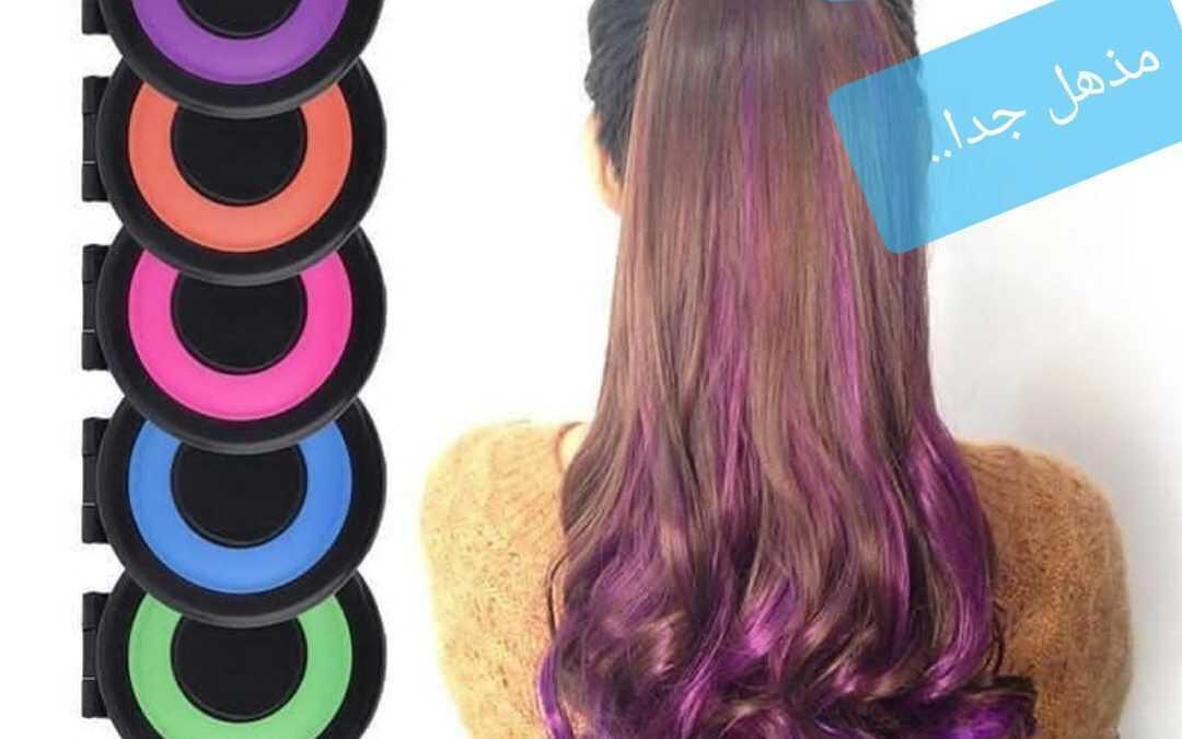 اقراص تلوين الشعر ميزاتها واستخدامها: