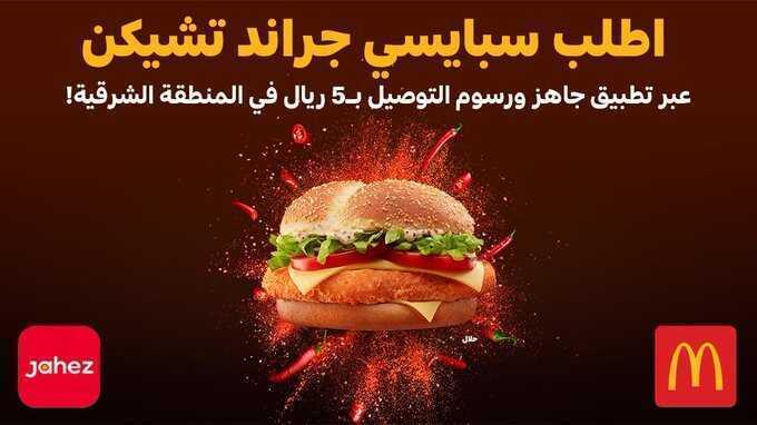 عروض ماكدونالدز السعودية : 8 مارس 2021 الموافق 24 رجب 1442