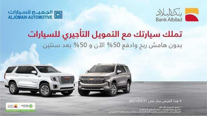 عروض بنك البلاد للسيارات : 4 مارس 2021 الموافق 20 رجب 1442
