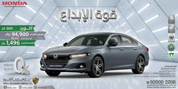 عروض شركة هوندا السعودية للسيارات : 4 مارس 2021 الموافق 20 رجب 1442