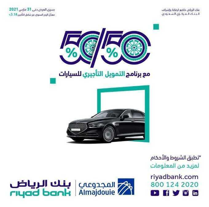 عروض بنك الرياض للسيارات : 20 مارس 2021 الموافق 7 شعبان 1442